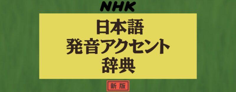 NHK日本語発音アクセント辞典|イースト株式会社