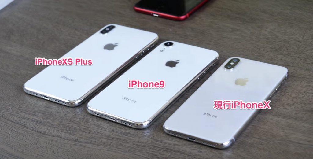 iPhoneXS/XS Max/XR(2018)はFaceID・デュアルSIM化。発売までのうわさ ...