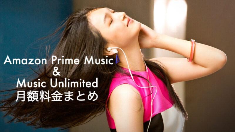 amazon ミュージック 値段