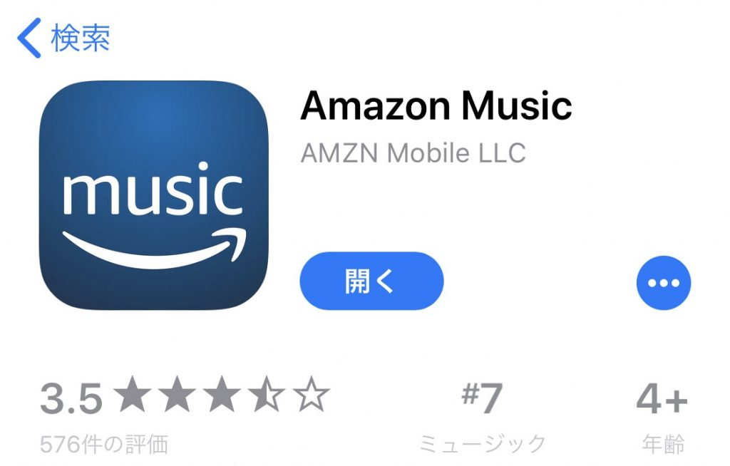 プライム 使い方 アマゾン ミュージック 【無料で聴ける】プライムミュージックを利用すべき7つの機能やサービス!