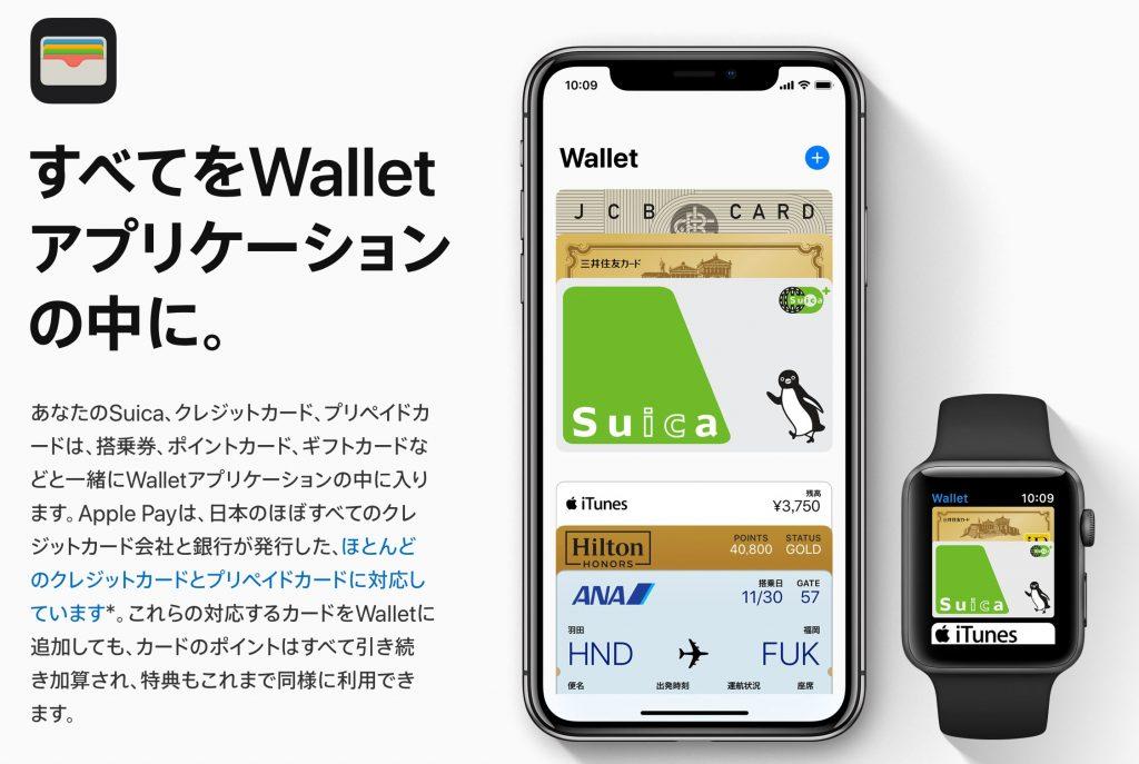 Apple_Pay_-_Apple(日本)4