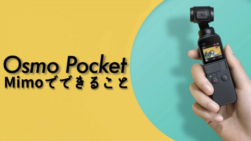 osmo pocket mimoアプリの使い方 編集もsnsもインポートも簡単です