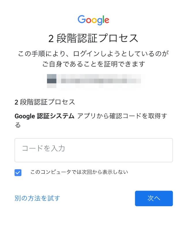 二 認証 google 段階