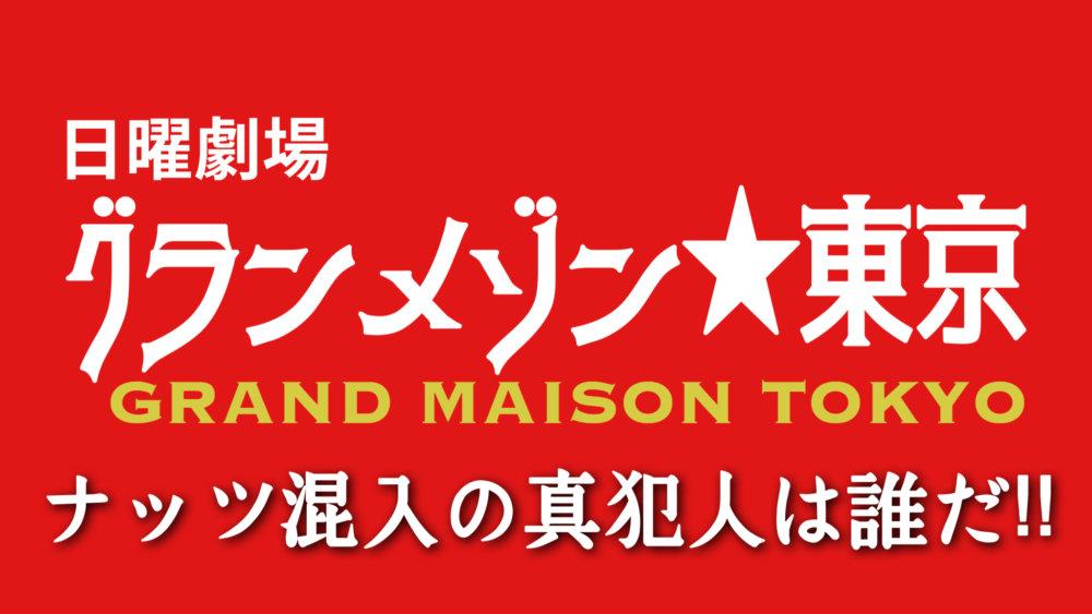グラン メゾン 東京 くず み