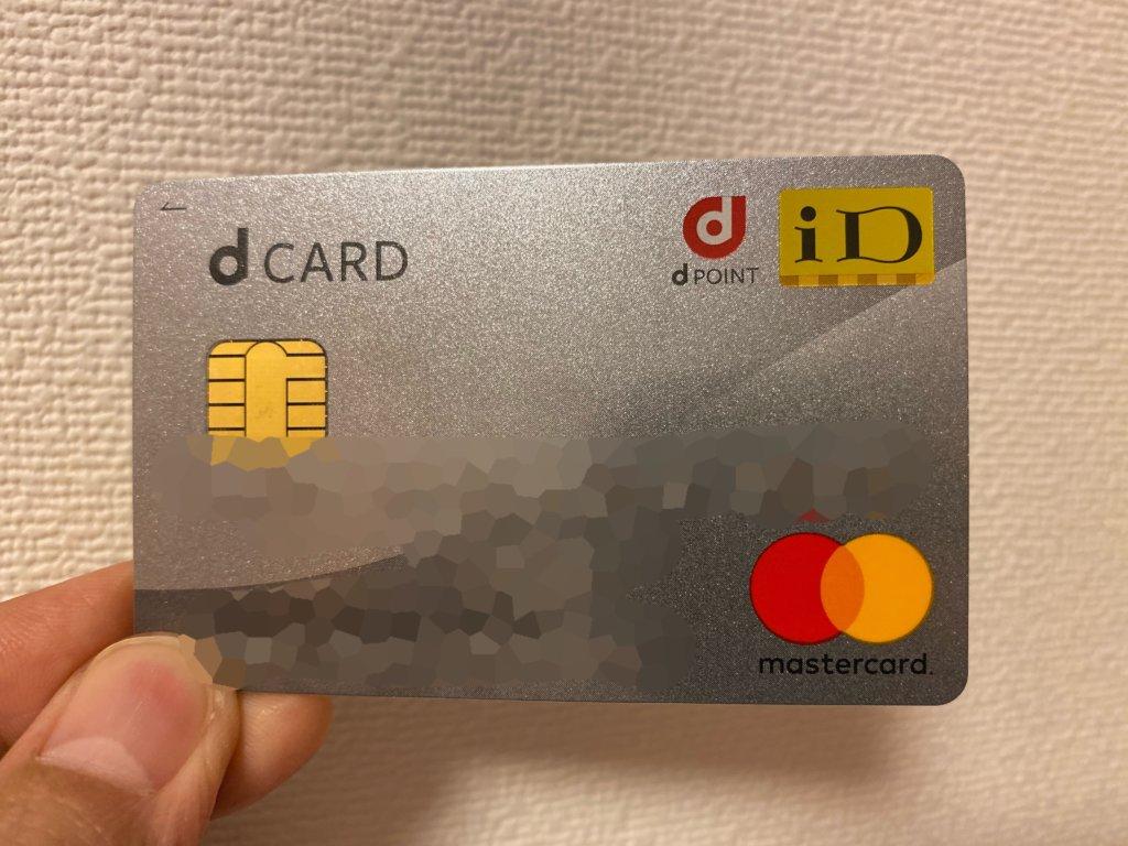 カード ポイント d マイナ