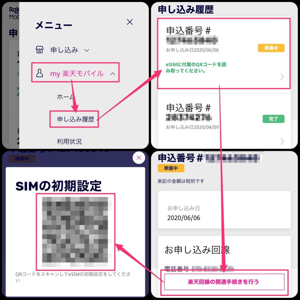 Iphone esim 楽天 モバイル