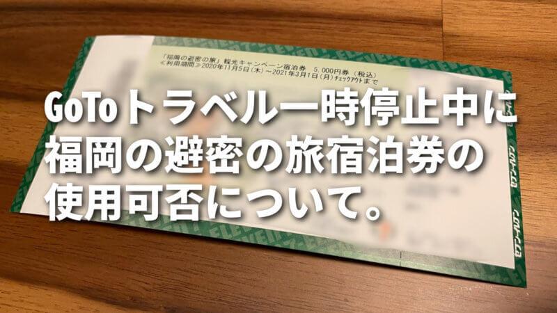福岡 の 避 密 の 旅